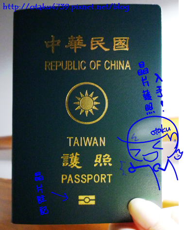 中華民國護照