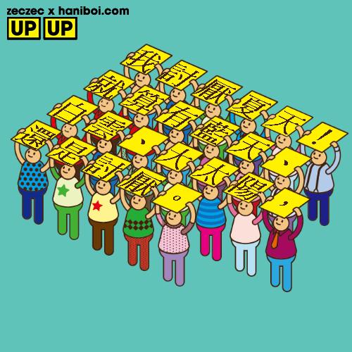 my upup