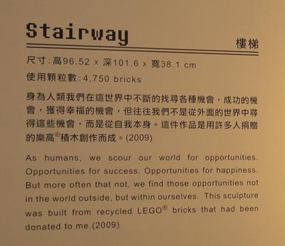 Nathan Sawaya積木夢工場-樓梯2