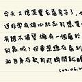 6月24日寫の日記