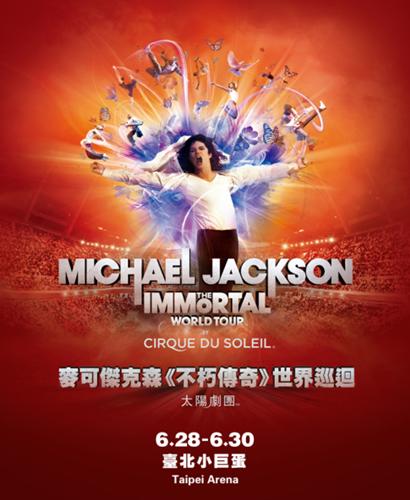 【太陽劇團】麥可傑克森不朽傳奇世界巡迴 Michael Jackson The Immortal.png