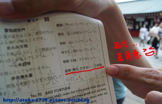 淺草寺-求籤1.png