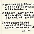 7月11日寫の日記