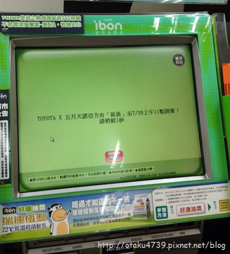 ibon罰站機.png