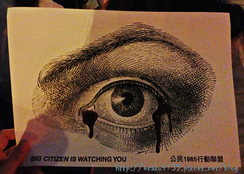 BIG CITIZEN IS WATCHING YOU.png