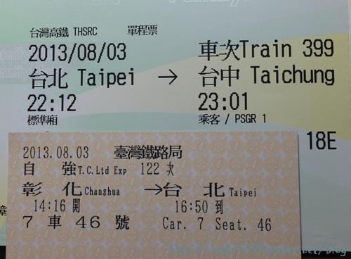 台鐵上高鐵下.JPG