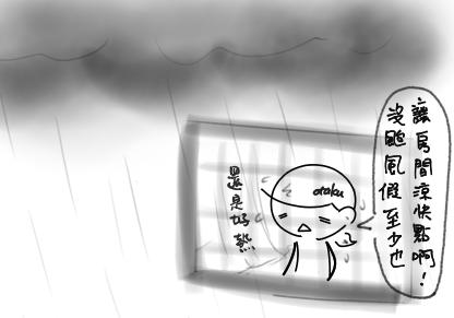 靠颱風降溫