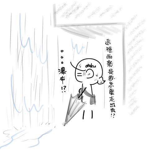 瀑布般的暴雨