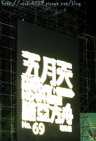 諾亞方舟第69場-明日重生台中場