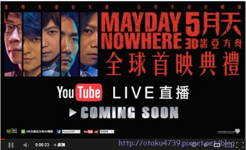 「5月天 諾亞方舟 MAYDAY NOWHERE 3D」電影 全球首映典禮