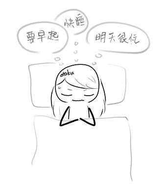越想早睡越難入睡