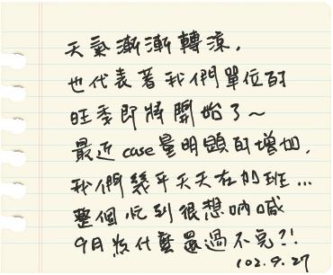 9月27日寫の日記
