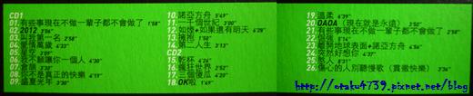 五月天-諾亞方舟 世界巡迴演唱會Live CD-曲目