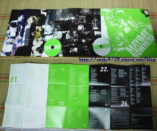 五月天-諾亞方舟 世界巡迴演唱會Live CD-歌詞頁
