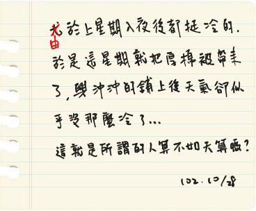 10月28日寫の日記