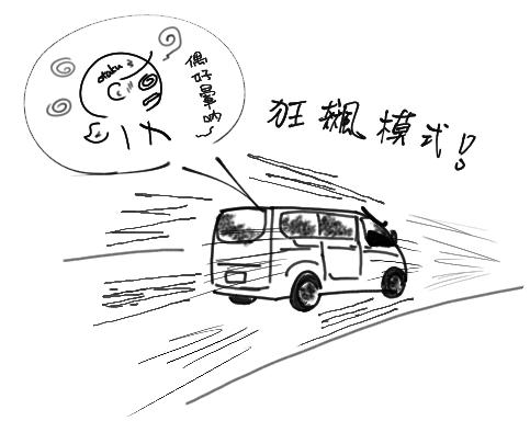 狂飆交通車