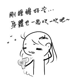 吹風機取暖