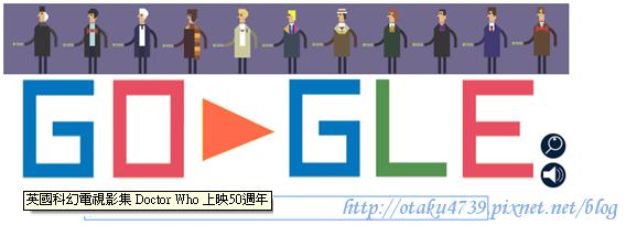 [GoogleDoodle]Doctor Who 50週年.PNG
