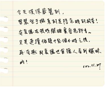 11月27日寫の日記