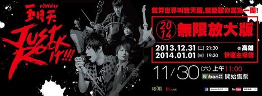 五月天Just Rock It !!! 2014 無限放大版演唱會