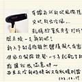 12月17日寫の日記
