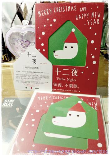 【十二夜】聖誕限定票卡