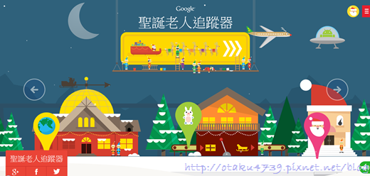 Google聖誕老人追蹤器2