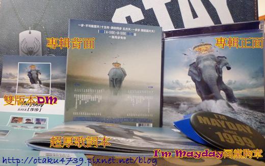 五月天 The Best of 1999-2013 [巨象登陸版] - 澎湃內容物