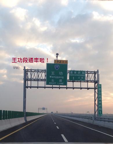 台61線西濱快速道路王功段