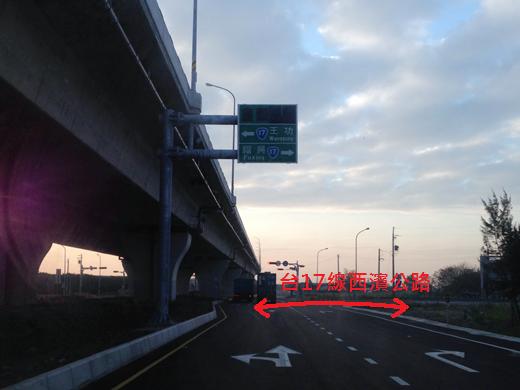 台61線西濱快速道路王功段1