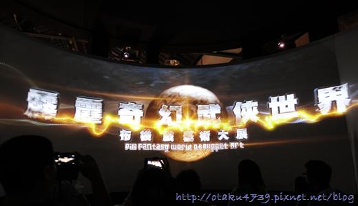霹靂奇幻武俠世界 布袋戲藝術大展-360度環場影片