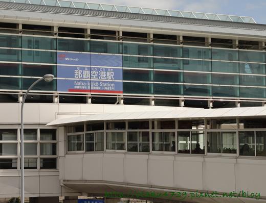 那霸空港站