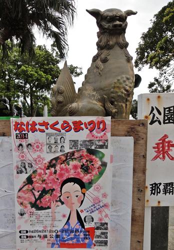 與儀公園-櫻花祭海報