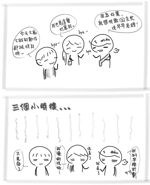 always事與願違