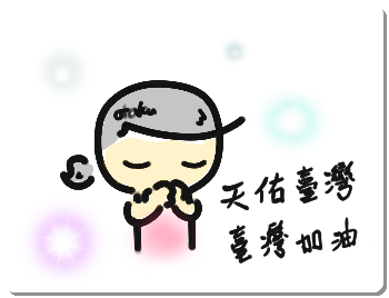 天佑台灣 台灣加油1