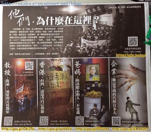蘋果日報0325頭版廣告