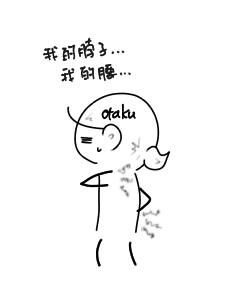 腰酸肩頸痛