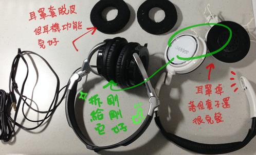 兩個耳機的危機