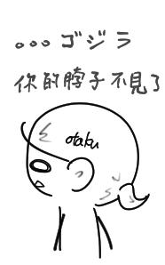Godzilla2014版沒脖子