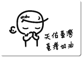 天佑台灣 台灣加油