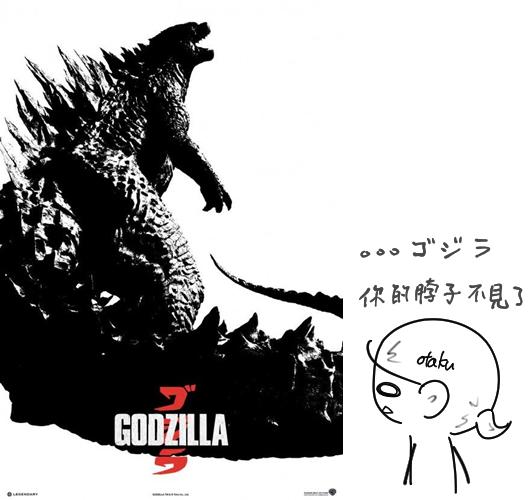 2014版Godzilla沒脖子