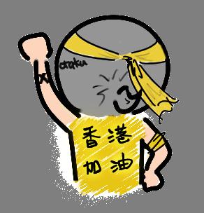 香港加油1