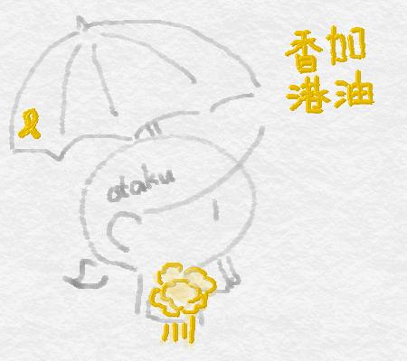 香港加油 風雨同舟1