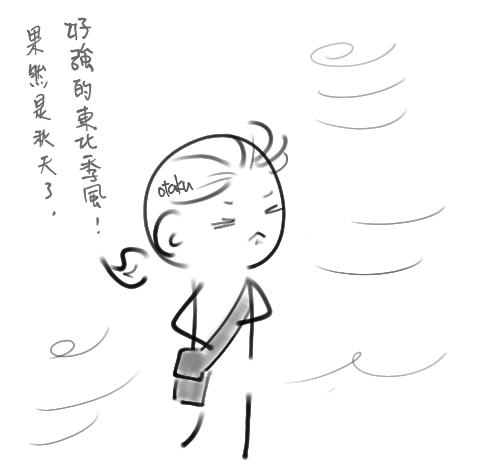 秋天的東北季風