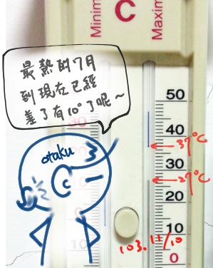10度溫差