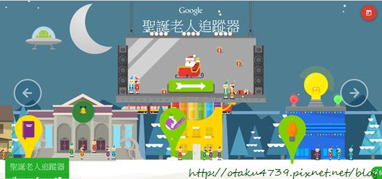 追蹤聖誕老人
