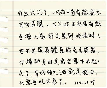 1月29日寫の日記