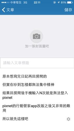 pixnet行動管家1