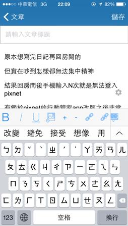 pixnet行動管家2