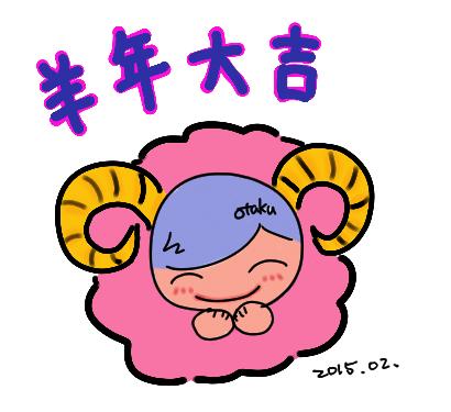 2015羊年大吉